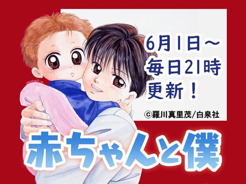 『赤ちゃんと僕』のアイコン