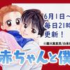 毎日更新『赤ちゃんと僕』by 羅川真里茂のアイコン