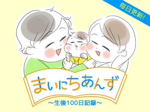 まいにちあんず 〜生後100日記録〜のアイコン
