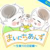 ホリカン『まいにちあんず 〜生後100日記録〜』のアイコン