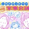 創作連載『これでぴったり!?ウチの家事会議』byモチコのアイコン
