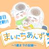 ホリカン『まいにちあんず2 〜1歳までの記録〜』のアイコン