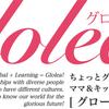 Glolea!のアイコン
