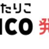 LITALICO(りたりこ)発達ナビのアイコン