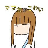 ママ友がこわい 野原広子の画像