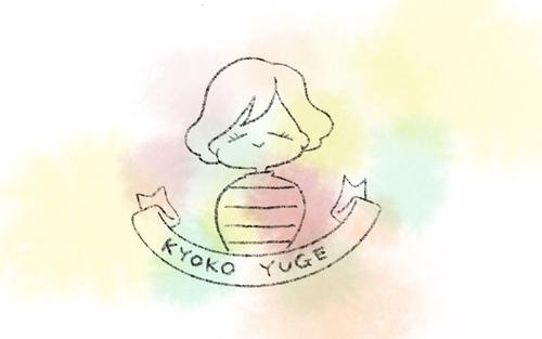 弓家キョウコの画像