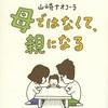 山崎ナオコーラ『母ではなくて、親になる』(河出書房新社)のアイコン