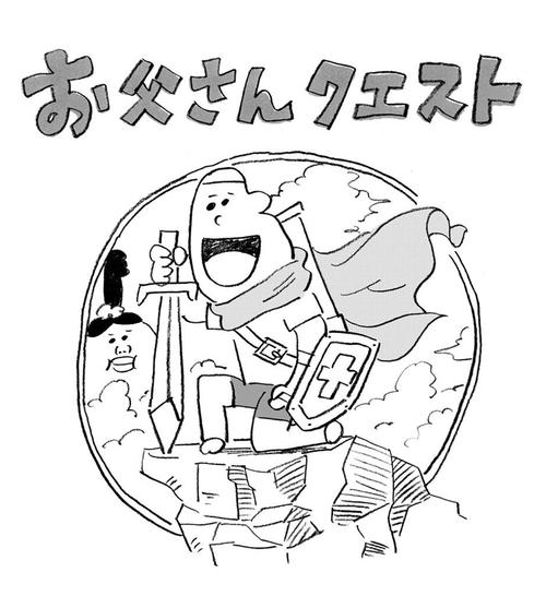 『お父さんクエスト』(小山健)の画像