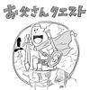 『お父さんクエスト』(小山健)のアイコン