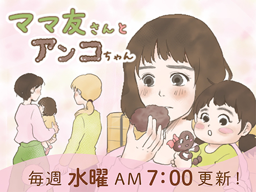 眠井アヒル『ママ友さんとアンコちゃん』の画像