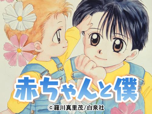 毎日更新『赤ちゃんと僕』by 羅川真里茂の画像