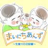 ホリカン『まいにちあんず 〜生後100日記録〜』の画像