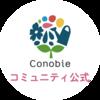 Conobieコミュニティ事務局の画像
