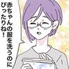 「ペポは育児ロボ!」第3話を読むのタイトル画像