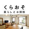 【花王公式インスタグラム】暮らしとお掃除のタイトル画像