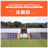 【体験談】ポータブル電源の太陽光発電セットってどうなの?使用感をレビューのタイトル画像