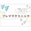 「エリエール」のベビー用品ブランド「グーン」 グーンのラインナップをチェック!のタイトル画像