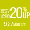 期間限定!買取金額20%UPキャンペーン中のタイトル画像
